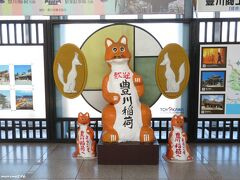 JR飯田線の豊川駅 改札口正面で出迎えるきつね 10:25頃  東海道新幹線の豊橋で下車、JR飯田線に乗換え豊川駅まで来ました。 名鉄の豊川稲荷駅もありますが、JRの方が早い(乗車時間12分)です。