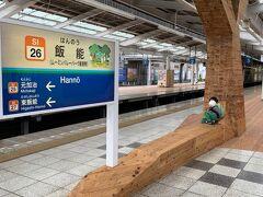 ようやく飯能! 駅構内からすでにムーミンムードが♪  ムーミン効果か??駅が綺麗!