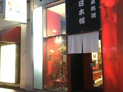和食店「日本橋」です。