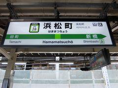 今日のスタートはJR浜松町です。