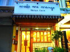 マンゴースイーツが食べたくてMake Me Mangoへ。 王宮から歩いたけれど迷ってしまって暑くてへとへと。 ガイドブックだと歩いて行けそうなとこも、地図が読めない、この暑さでふらふらでした^_^;