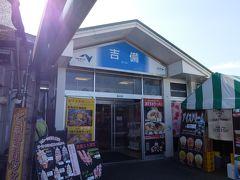 本日の目的地・広島に向かって車を進めます。 「吉備SA」で再び休憩。