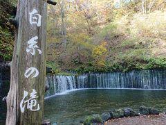 これが、白糸の滝~なんですね!!