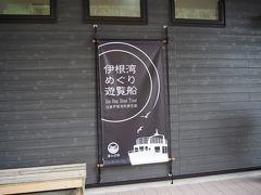 舟屋群が海側から見られる伊根湾めぐり遊覧船に乗ります(800円)