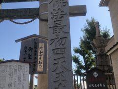 ☆四天王寺☆石鳥居  さて、四天王寺にきました。  四天王寺の西門です。大抵の参拝者はここから四天王寺に入ります。