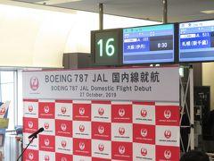 祝ボーイング787日本航空国内線仕様初便