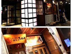 遅い時間でも浜松グルメを堪能できる地元でも人気の居酒屋さん「濱松たんと」 浜松に4店舗あり、なんとハワイにも店舗があるんですって! オーナーさん、ハワイ好きなのかな??
