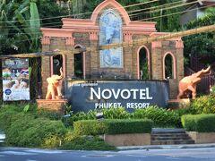 ノボテルリゾート、何故かパトンでノボテルに泊まった事がありません。
