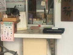 またも歩いて椙森神社へ。 社務所に鳩が!