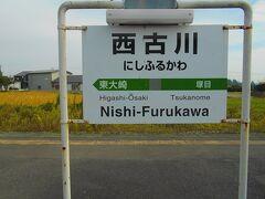 JR西古川駅に列車で到着しました。旅の出発点です。