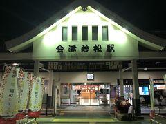 夜の会津若松駅。