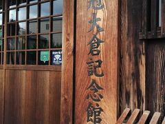 黄桜より徒歩数分で、月桂冠大倉記念館に到着です。 こちらは400円の入場料で試飲3杯と、お土産にお酒を頂けました。