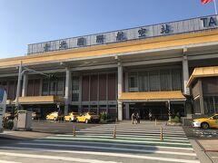 16時過ぎ、松山空港に到着 現地では松山機場が一般的だが、台北國際航空站が正式名