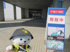 県立美術館は山口も萩も18歳以下は無料になっています。