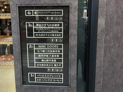 1階にはパン屋があり、2階にはお目当ての「梅山鉄平食堂」があります。1階のパン屋は外で待っている人もいました。人気店なのかな?