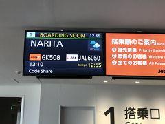 29日(火)福岡から成田へ飛びます。ラウンジで時間をつぶして搭乗口へ。 行きはピーチでしたが、帰りはジェットスター。成田は雨だそうで出発が少し遅れました。来た時成田は晴れで福岡は雨。帰りは福岡は晴れで成田は雨と、雨がついて回ります。自称福岡雨女ですから、覚悟の上。大臣ではないので、私が言う分にはよいでしょう?  美味しい物を食べ、美しい物を見て、自分の好きなことだけをする、ストレスのない、心身ともに満足できた楽しい旅ができました。また、来月ね。