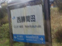何もない感じの駅でしたが、姫新線で一番新しく出来た駅らしいです。