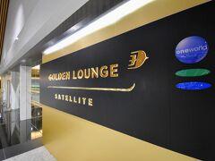 やってきましたはサテライトのゴールデンラウンジ。 マレーシア航空が運営するラウンジです(*^-^)