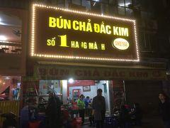 ハノイにいる間に、ぜひブンチャーは食べておかねばということで、以前ハノイに在住していたお友達が紹介してくれたお店に行きました。  ブンチャーダックキム。 こちらは支店の方です。