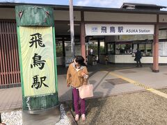 9:51 飛鳥駅  近鉄八尾駅から約1時間で飛鳥駅に着きました。