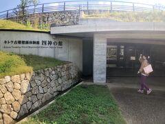 キトラ古墳壁画体験館 四神の館  まずは説明を見ないと さっぱりわかりません。
