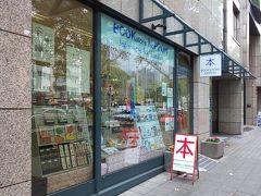 日本の書籍を扱う本屋さん