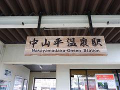 今夜の宿は鳴子温泉駅から一つ隣の中山平温泉駅です。