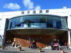 鳴子峡からバスで10分ほどで鳴子温泉駅に到着。 駅前に足湯がありました。