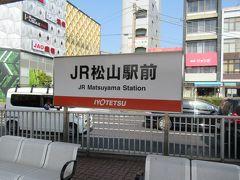 松山駅前駅から再び伊予鉄に乗ります。