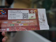 これが配られたチケットです。 中国語で浦和レッズは浦和紅鑽というみたいですね。  160元の指定席のチケットですが、席番は気にせずに自由席で応援して下さいといういつものACLアウェーのスタイルでした。 ACLのホームゲームでもこういうちゃんとしたチケットを発券してくれるサービスがあったらとても良い記念になるし良いのになと思います。