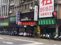 ホテルを台北駅前にしたので、荷物だけ預かってもらいました。朝ごはんはここ四海豆漿大王です。となりの中山駅近くまでてくてく歩く。