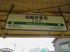 会津宮下から乗ったJR只見線列車は会津若松市の中心部七日町駅に着きました。  駅名表示にある通り「なぬかまち」と読みます。