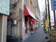 そして商店街を抜けて、「味の大王 室蘭本店」へ。 カレーラーメンでは定番のお店らしいです。