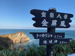 バスの終点から登り坂を歩いて、まずは金屏風が見えます。ここまででも疲れましたけど、地球岬まではさらに登ります。