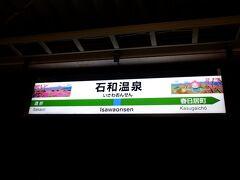 10月26日(土) 甲府を越え、石和温泉駅へ。山梨県の駅名標、凝っていてかわいらしいです。