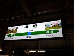 甲府に戻る、やはり駅名標が素敵、山梨県内のJR気合入っています。