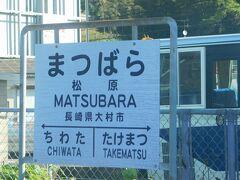 2019.10.14 早岐ゆき普通列車車内 このような書式の駅名標も残る。