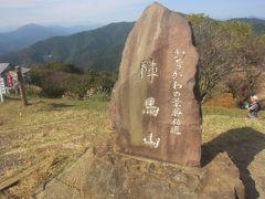 そこからちょっと上に上ったところが陣馬山山頂になります 標高は854.8m かながわの景勝50選にも選ばれていて