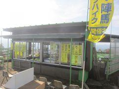 山頂にあるのは富士見茶屋