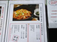 チェック2 美味しんぼで紹介されたという「本家あべや」 http://www.honkeabeya.com/  限定20食・比内地鶏親子丼「極」1,500円  ふむー