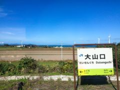 大山口駅。 大山には、こういうお天気の日に行きたいですよね。