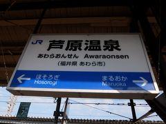 芦原温泉駅に着きました。