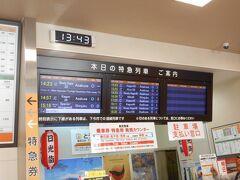 切符売り場。午後2時20分くらいの浅草行特急リバティで帰ることにした。