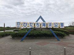 稲敷東ICより圏央道、常磐道、北関東自動車道でひたち海浜公園へ。残念ながら曇ってきました。西駐車場側から入って西口 翼のゲートより入場、入場料ありです。