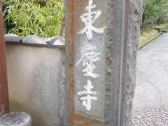 さてどうしよう。  どうする?と連れに問う。 そう、今日は珍しく連れが居るんです。  東慶寺に行ってみたいということで、線路を渡って東慶寺へ。 東慶寺は俗にいう縁切り寺。