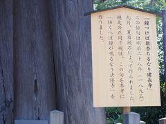 正岡子規の柿食えば鐘が鳴るなり法隆寺という句は、 夏目漱石の、鐘つけば銀杏ちるなり建長寺という句のオマージュであると鐘楼の前の立て札に書かれています。