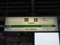 実家から一番近い新幹線停車駅の熊谷へ。 熊谷は、私が高校3年間を過ごした街で、色々な思い出が・・・ん~改めて振り返ってみるとそんなに無いなぁ~。 そんなに無いというより、むしろあまりオープンに出来るような事が無いって事で、これ以上の詮索は無しでお願いします。  ちなみに、最近母校出身でカズレーザーと割合名のある人物が出て来ております。これで私の出身高校が分かって頂けるかと。