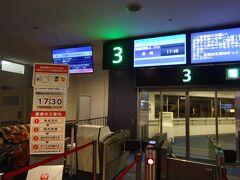 夕方便であったため、のんびり空港に向かいました。 3番ゲートで、搭乗を待ちます。