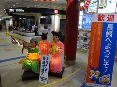 2時間ほどで長崎空港に到着。 世界で最初の海上空港だそうです。