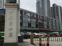 中英街横の香港ボーダーの沙頭角から香港へ戻る